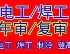 上海,焊工证,电工证,登高证,制冷空调特种作业证