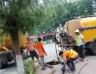 宁晋县专业市政管道清淤 清底化粪池 沉淀池