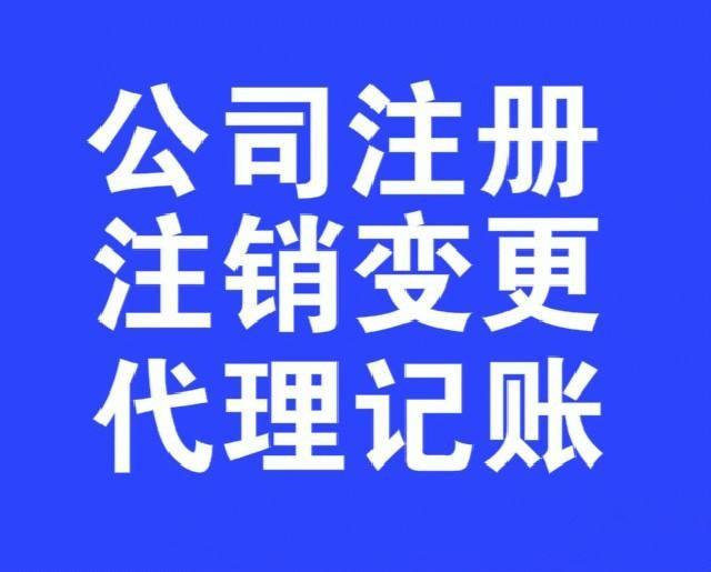 荥阳会计代办公司-0元注册-15天快速出照