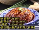 哪里有教陕西蒸碗做法?陕西名小吃蒸碗葫芦头泡馍做法培训