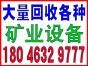 漳州港回收芯片-回收电话:18046329777