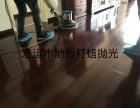 学院路地板打蜡紫竹院地板打蜡香山专业地板打蜡公司