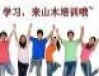 山木培训 专业韩语培训