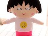 可爱日本卡通 樱桃小丸子毛绒玩具公仔 女孩玩偶布娃娃