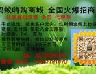 河南总部蚂蚁嗨购商城微交易平台面向全国招商