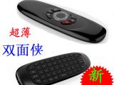 晟技工厂直销  无线双面语音飞鼠 飞鼠遥控器厂家  免费代理加盟