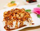 滨州惠民县米饭快餐加盟店哪家比较受欢迎期待我们有火花的碰撞