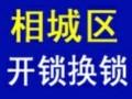苏州相城区开锁换锁 开汽车锁保险柜配汽车钥匙110备案开锁