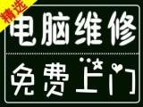 沈河成城花園維修電腦上門,沈陽沈河區電腦網絡維修