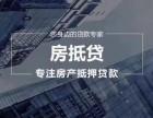 在郑州为什么通过贷款公司办理房屋抵押贷款