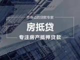 鄭州辦理房產抵押貸款利息 額度 貸款期限 放款時間如何均衡
