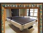 出售二手品牌花式九球,中式黑八,斯洛克台球桌拆装,台球桌换台布移