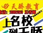 江门补习1对1,天骄教育辅导小学初中高中