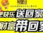 林芝的百利家韩国炸鸡加盟费
