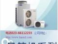 重庆中央空调专卖客厅餐厅专用空调国庆活动价格