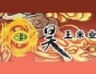 宁夏昊王大米 诚邀加盟