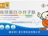 益寿康免疫球蛋白小分子肽