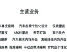 惠州汽车内饰桃木升级 汽车座椅包真皮 方向盘包皮