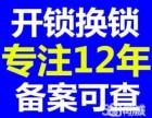 襄樊开保险柜电话丨襄樊开保险柜110指定丨