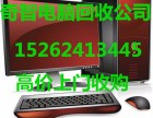 苏州专业网吧公司单位电脑回收 办公品牌电脑回收 旧空调回收