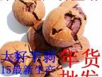 最新生产 250克 临安山核桃 手剥奶油大籽 批发休闲零食品 特产