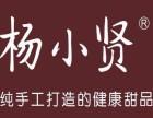 杨小贤甜品店加盟费多少 开一家杨小贤甜品加盟店值得吗