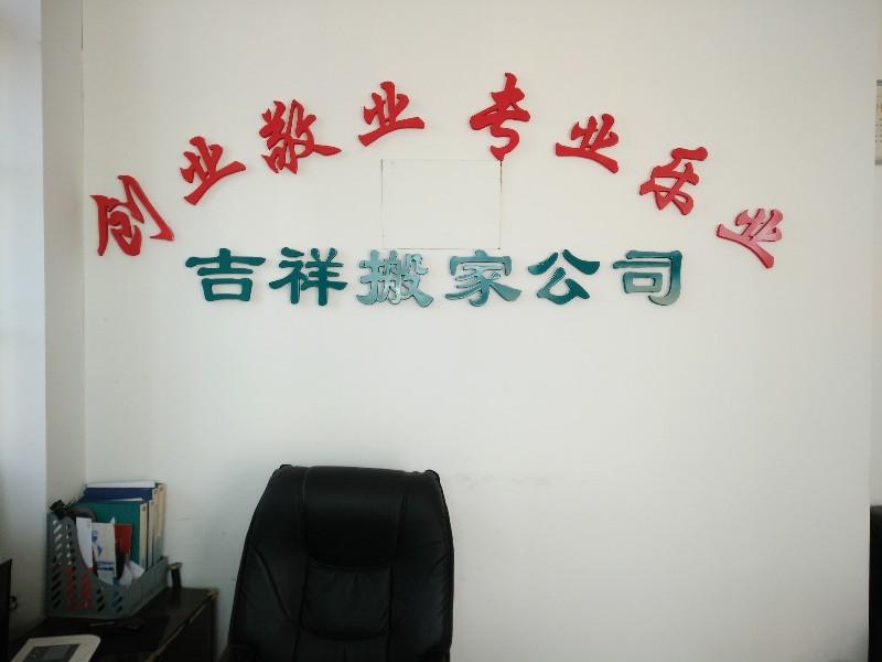 潍坊搬家公司电话-潍坊吉祥搬家公司6899669