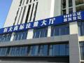 临沂五区九县公司注册 工商税务处理 报税
