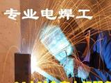 厦门集美电焊工师傅24小时全市上门电焊维修气割
