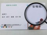 惠州惠阳淡水名片印刷 惠阳淡水印名片惠阳淡水做名片