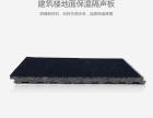 宁波建筑楼地面保温隔声板,合作跻峰减少中间商环节