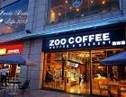 大连动物园咖啡加盟费