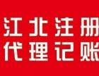 专注江北注册11年,2天拿照,提供地址,园区指定合作方
