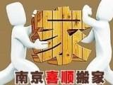 南京市玄武区货运搬家长短途搬运