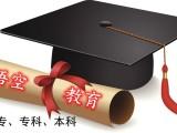 赤峰电大学历提升大专报名丨国家开放大学本科报名