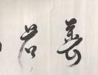 广州凤栖梧书画定制字画国画油画十字绣珠片装裱装框