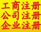 如何快速代办石景山区餐饮服务许可证地址异常解决公司注册