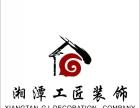 湘潭工匠装饰,给您一个安全舒适的家!