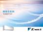 南京大金空调服务大金空调的优势在哪