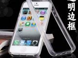 散热壳iPhone5S透明软边框手机保护套 磨砂TPU边框iPh