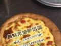 米斯特披萨棒约翰披萨技术培训
