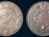 广东佛山快速保障交易古钱币