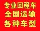 滨州物流,滨州配货站,滨州信息部4米-17.5车全国运输