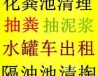 通州区潞城清理化粪池 抽化粪池-抽泥浆 清洗管道公司
