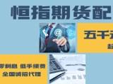 北京期货配资-期货代理-无息期货配资-手续费1.3倍起