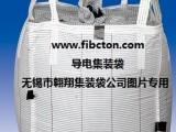 供應噸袋 炭黑集裝袋 軟托盤袋 防水集裝袋 噸包袋 土工布