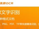 捷速OCR文字识别具体操作步骤