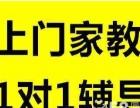 杨浦家教中小学一对一上门辅导 一线老师辅导效果好