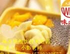 台湾奶茶满记甜品加盟花式冰淇淋一对一培训技术包教会