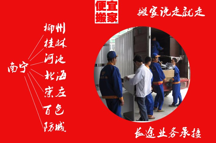 南宁小货车/南宁大货车/南宁回程车到北京-上海-广州-武汉